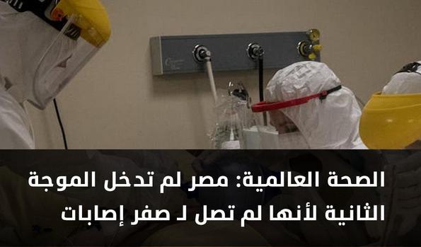 الصحة العالمية: مصر لم تدخل الموجة الثانية لكورونا 20311