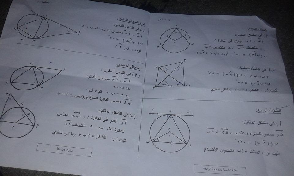 امتحان الهندسة للصف الثالث الاعدادي ترم ثاني 2019 محافظة بنى سويف 2047