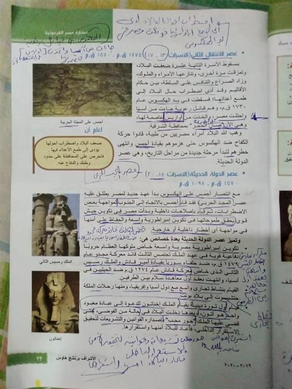 التعليم ترد على اكتشاف أخطاء في كتاب التاريخ للصف الأول الثانوي 20510