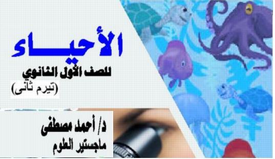 مذكرة التميز في الاحياء للصف الأول الثانوي ترم ثانى 2020 د/ أحمد مصطفى 2059