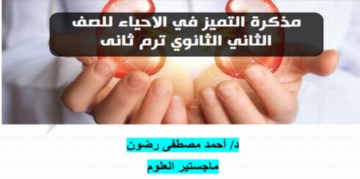 مذكرة التميز في الاحياء للصف الثاني الثانوي ترم ثانى 2020 د/ أحمد مصطفى 2060