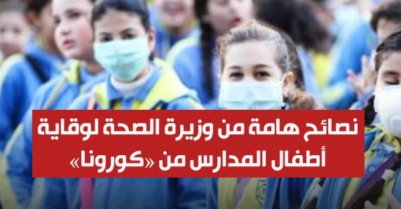وزيرة الصحة توجه نصائح مهمة لوقاية تلاميذ المدارس من فيروس «كورونا» 2061