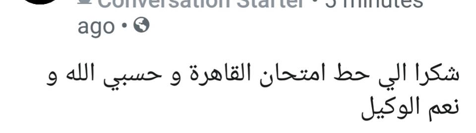 شكاوى من صعوبة امتحان لغة عربية الاعدادية.. وخصوصا امتحان القاهرة والاسكندرية 21005