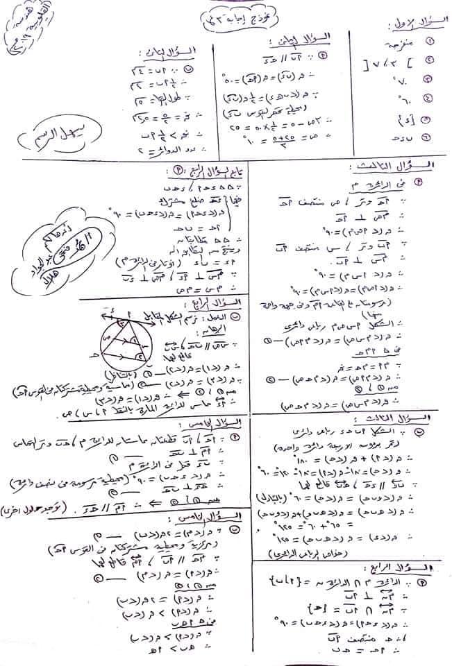 اجابة امتحان الهندسة للصف الثالث الاعدادي ترم ثاني 2019 محافظة القليوبية 21019