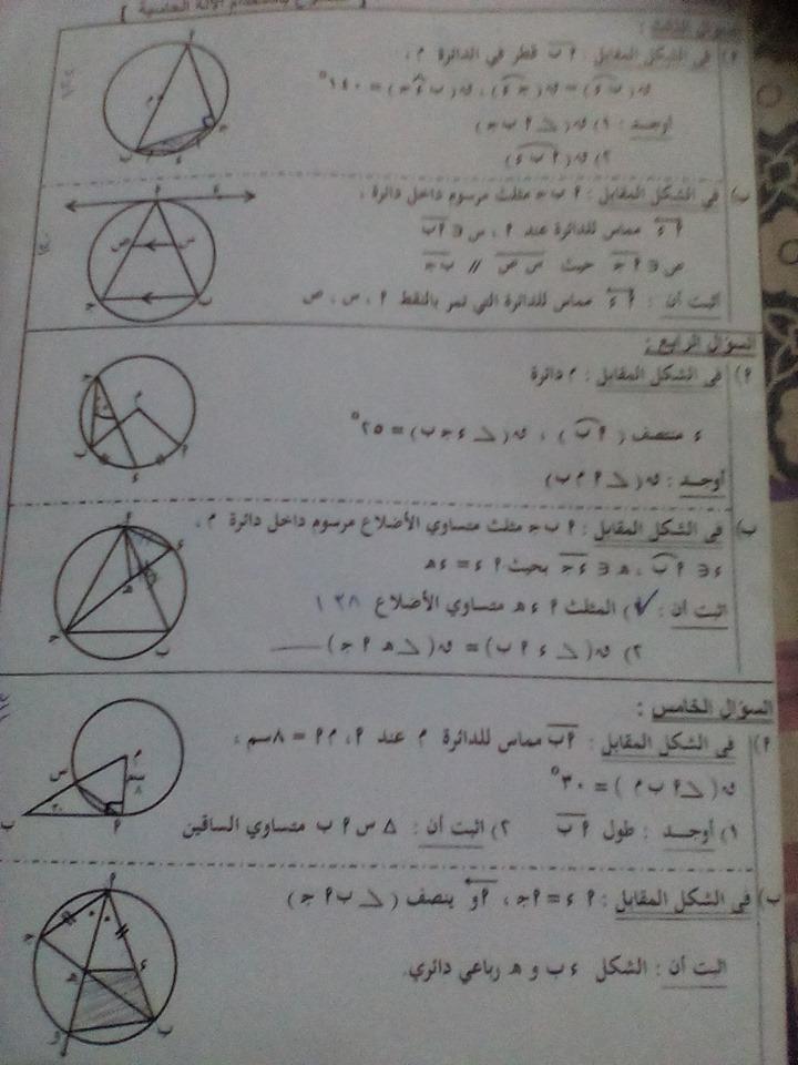 امتحان الهندسة للصف الثالث الاعدادي ترم ثاني 2019 محافظة الشرقية 21024
