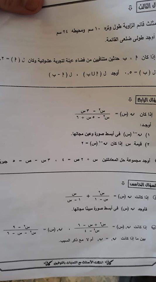 إجابة امتحان الجبر للصف الثالث الاعدادي ترم ثاني 2019 محافظة الجيزة 21025