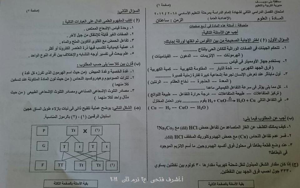 امتحان العلوم للصف الثالث الاعدادي ترم ثاني 2019 محافظة بني سويف 21032