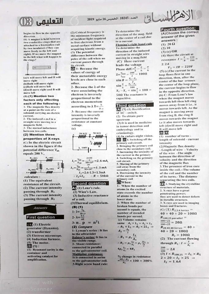 مراجعه فيزياء لغات س و ج للصف الثالث الثانوي - الأهرام المسائي 21044