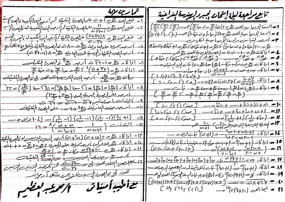 تمارين مهمة جدا ومتوقعة (جبر وهندسة فراغية) للثانوية العامة أ/ محمد عبد العظيم 21057