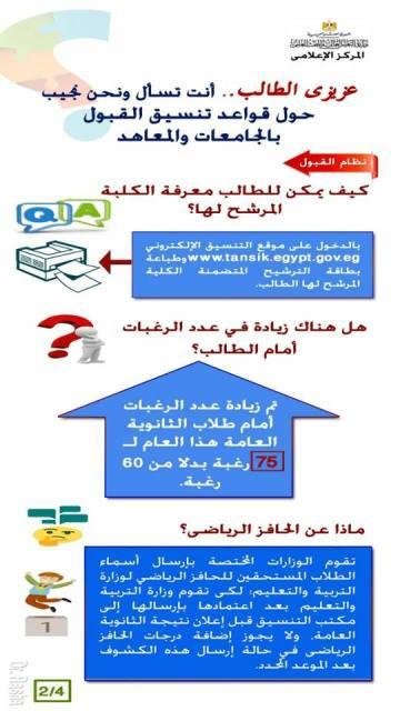 تبدأ الأحد 21 يوليو.. تعرف على كل ما يخص المرحلة الأولى من تنسيق الجامعات والمعاهد 21068