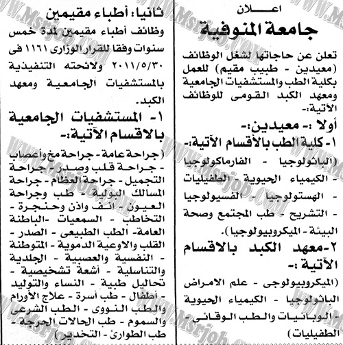 اعلان جريدة الاخبار.. مطلوب معيدين لجامعة المنوفية 21081
