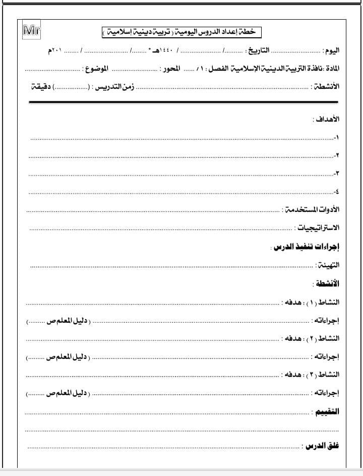 نماذج تحضير نافذة اللغة العربية والرياضيات والتربية الإسلامية نظام جديد 21092