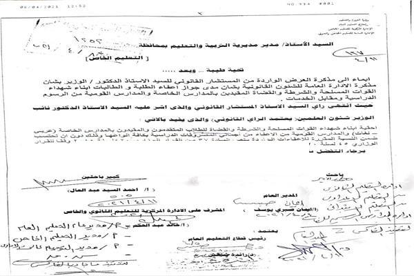 خاص| إعفاء أبناء شهداء القوات المسلحة والشرطة والقضاة من مصروفات المدارس الخاصة 211002