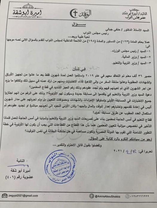 النائبة أميرة أبوشقة: إعادة سؤال وزير التعليم عن أزمة تعيين الـ 36 ألف معلم  211003