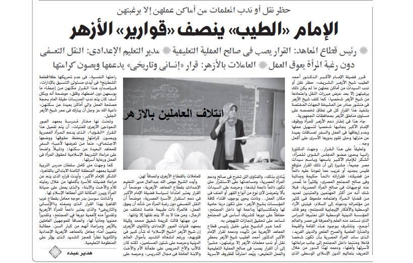 """شيخ الأزهر""""  يصدر قرار بحظر نقل وندب المعلمات  21106"""