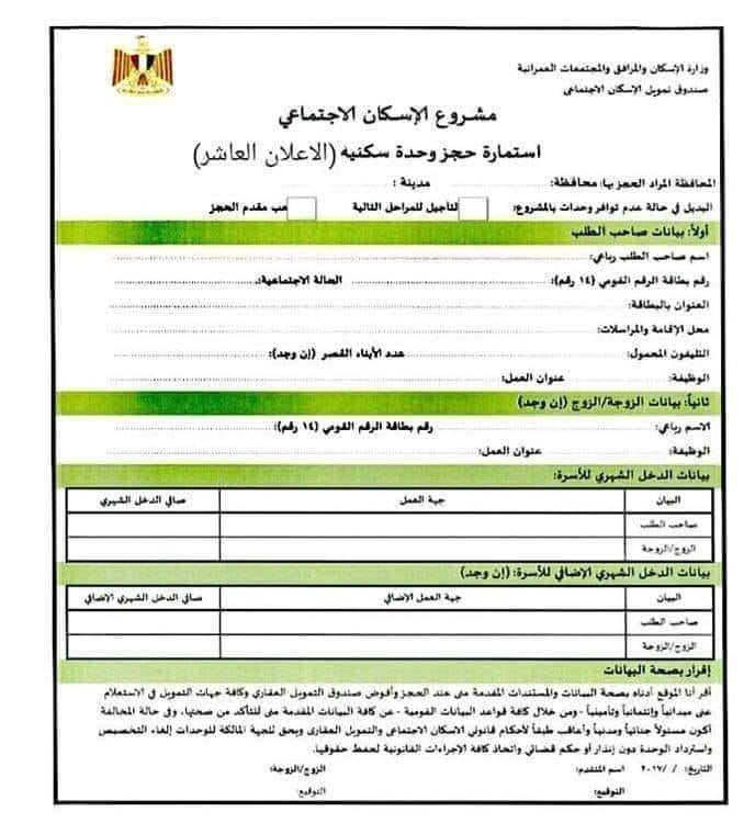 عاجل.. وزارة الاسكان: فتح باب الحجز للوحدات السكنية بنظام التمليك 21107