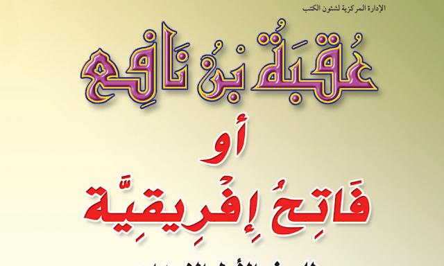 تحميل قصة عقبة بن نافع للصف الاول الاعدادي 2019 pdf 21110
