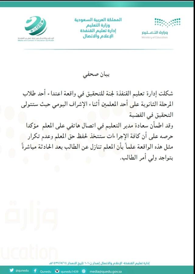 طعن معلم بسكين على يد طالب أثناء الإشراف اليومي في إحدى مدارس محافظة القنفذة 211102