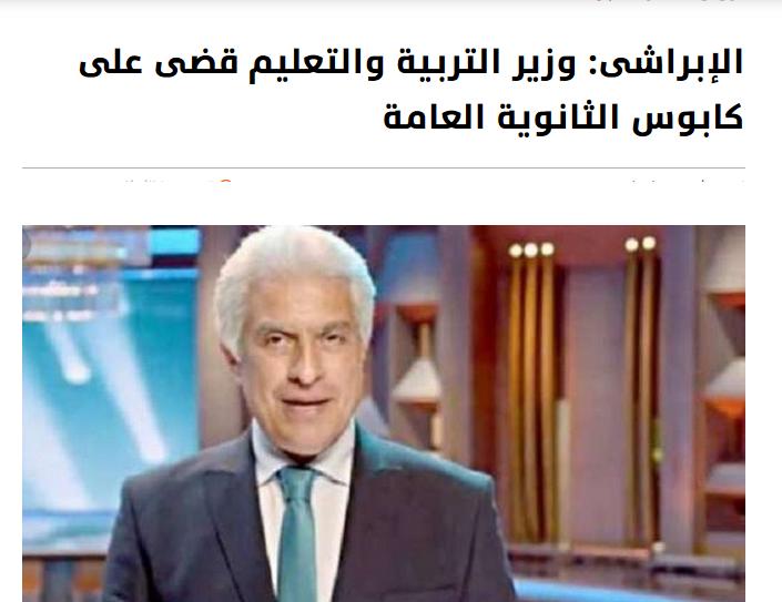 """الإبراشى: الدكتور طارق شوقى قضى تمامًا على ما كان يعرف بـ""""كابوس الثانوية العامة"""" 21112"""