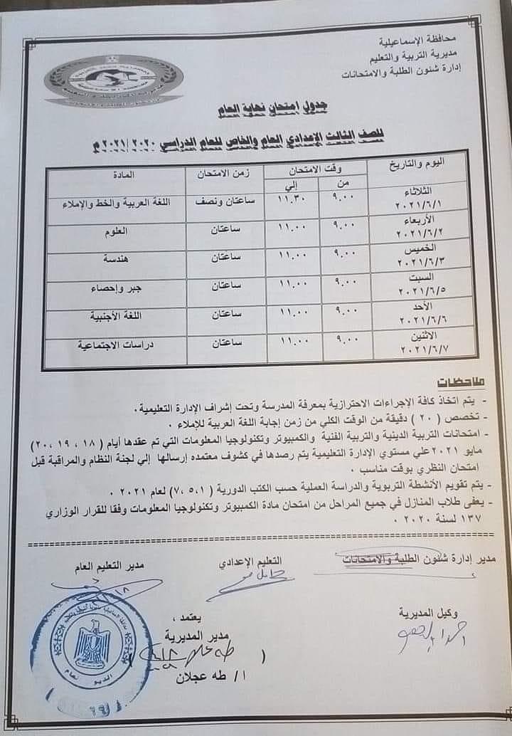 """جدول امتحانات الشهادة الاعدادية الترم الثاني 2021 """"جميع المحافظات"""" 211121"""