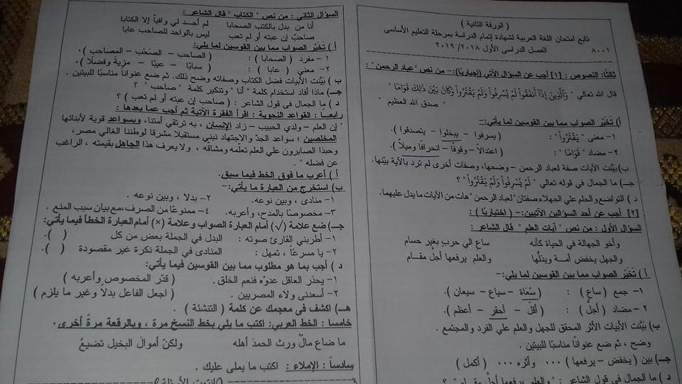 امتحان اللغة العربية للصف الثالث الاعدادي ترم أول 2019 محافظة قنا 21122