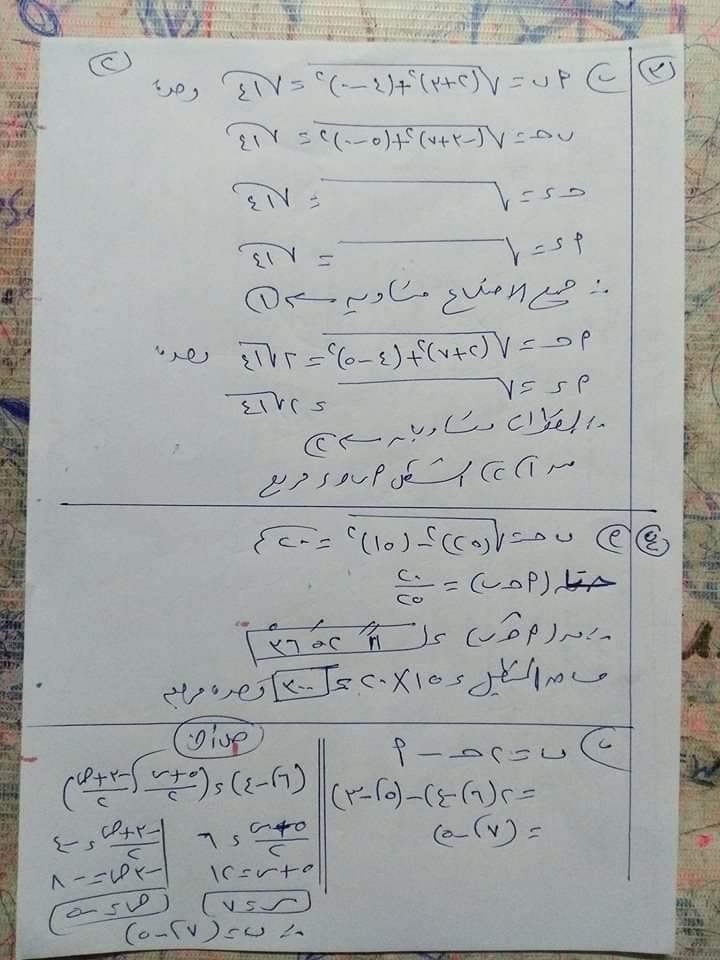بالاجابة..  امتحان الهندسة للصف الثالث الاعدادي ترم أول 2019 محافظة القاهرة 21124