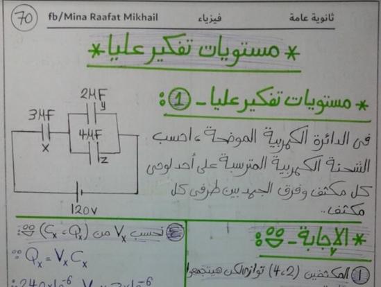 مراجعة مسائل الباب الرابع في الفيزياء لثالثة ثانوي أ/ مينا رأفت ميخائيل 21126