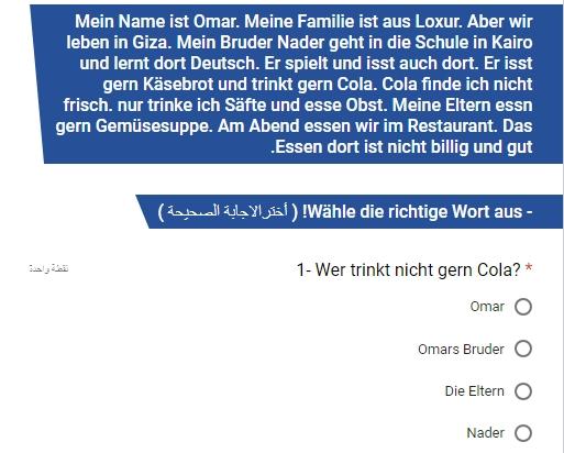 امتحان ألكتروني لغة ألمانية للصف الاول الثانوي ترم ثاني نظام جديد 21131