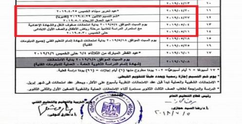 رسمياً.. تأجيل موعد امتحانات الترم الثاني وإلغاء الجداول التي تسبق هذا الموعد 21136