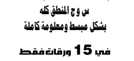 مراجعة المنطق س و ج للصف الثالث الثانوي أ/ أحمد عبد الغفار 21155