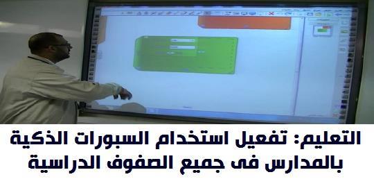 التعليم: تفعيل استخدام السبورات الذكية بالمدارس فى جميع الصفوف الدراسية 21186