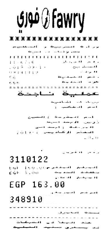 مصروفات المدارس و 3 جنيه لفوري و5 جنيه للبريد 21195