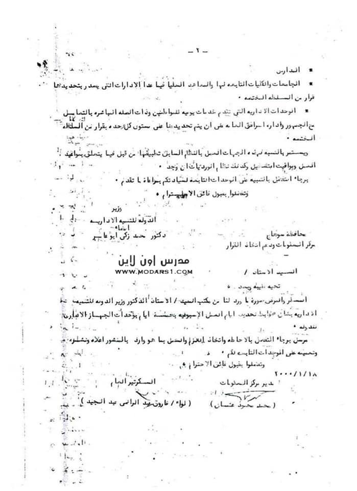 """ضوابط توحيد الاجازة الاسبوعية """"الجمعة والسبت"""" وتحديد ساعات العمل """"مستند"""" 21218"""