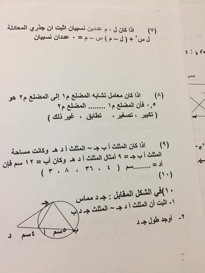 امتحان رياضيات للصف الأول الثانوي نظام جديد مستر/ هاني الكومي 21232