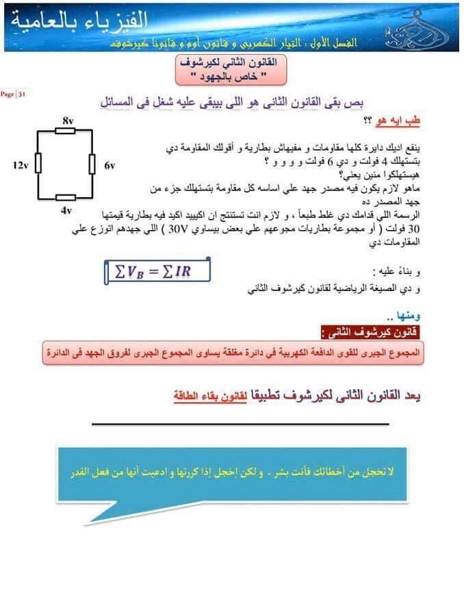 ملخص قوانين كيرشوف وطريقة حل المسائل - فيزياء تالتة ثانوي أ/ رامي ماهر 21242