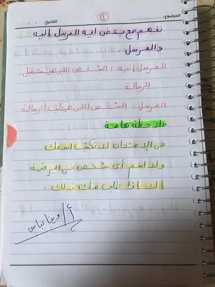 كيفيه كتابه البرقيه مس دينا عباس 21259