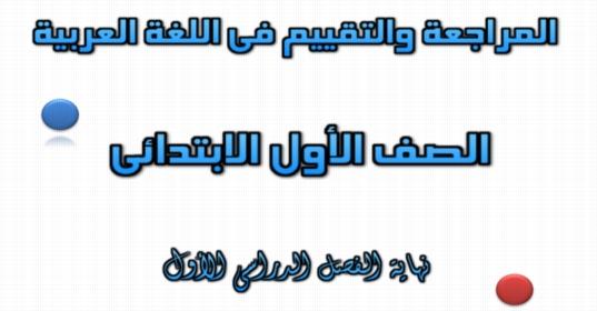 مراجعة التقييم في اللغة العربية للصف الاول الابتدائى ترم اول 2020 نظام جديد أ/ أمينة وجدي 21262