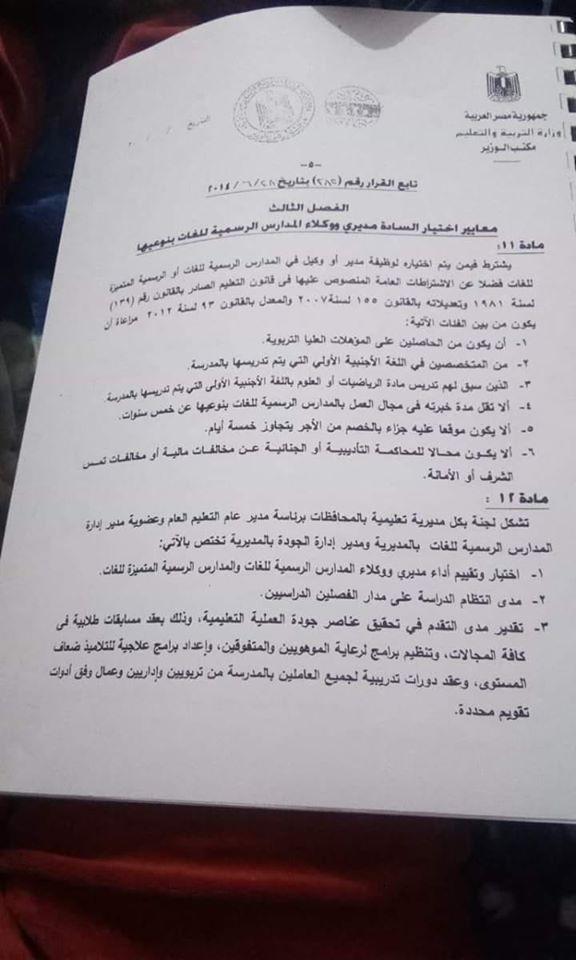 المادة ١١ و ١٢ من القرار الوزارى رقم ٢٨٢ بشأن معايير اختيار السادة مديرى ووكلاء المدارس الرسمية للغات بنوعيها 21267