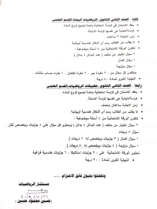 رسمياً.. مستشاري المواد يعلنون مواصفات امتحانات الصفين الاول والثاني الثانوي في جميع المواد 21268