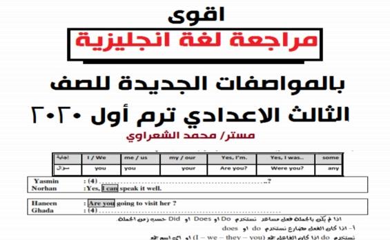 اقوى مراجعة لغة انجليزية بالمواصفات الجديدة للصف الثالث الاعدادي ترم أول 2020 مستر/ محمد الشعراوي 21270