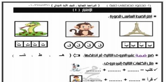 مراجعة النهائية لغة عربية للصف الأول الابتدائي شاملة جميع مستويات الطلاب مستر/ محمود مصطفى خشبة 21271