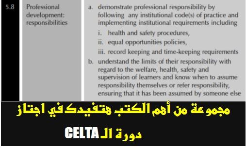 مجموعة من أهم الكتب هتفيدك جدأ في اجتاز دورة الـ CELTA بمنتهى البساطة 2129