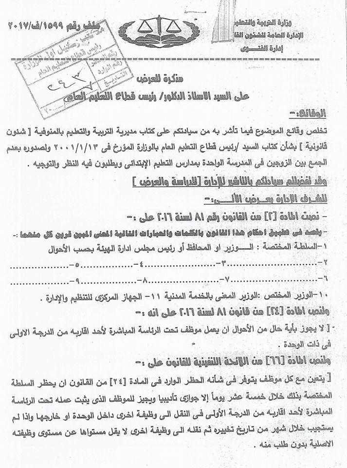 إلغاء قرار حظر عمل الزوجين في مدرسة واحدة 21308