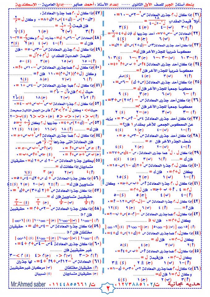 بنك أسئلة الجبر للصف الاول الثانوي حسب النظام الجديد واجاباته مستر/ أحمد صابر 21314