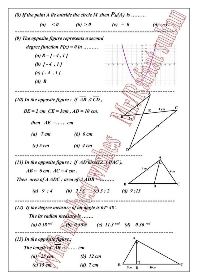 نموذج اختبار Math الصف الاول الثانوى لغات ترم أول 2020 21318