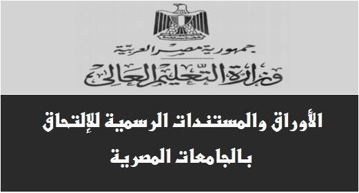 الأوراق والمستندات الرسمية للإلتحاق بالجامعات المصرية 2134