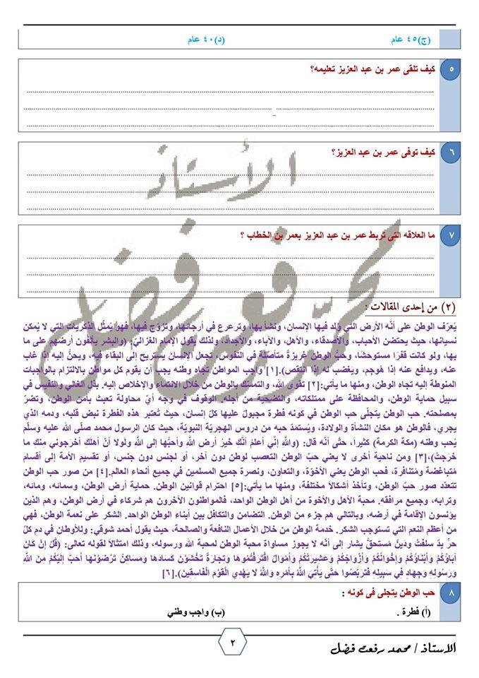 نموذج امتحان لغة عربية الصف الأول الثانوى٢٠٢٠ 21340
