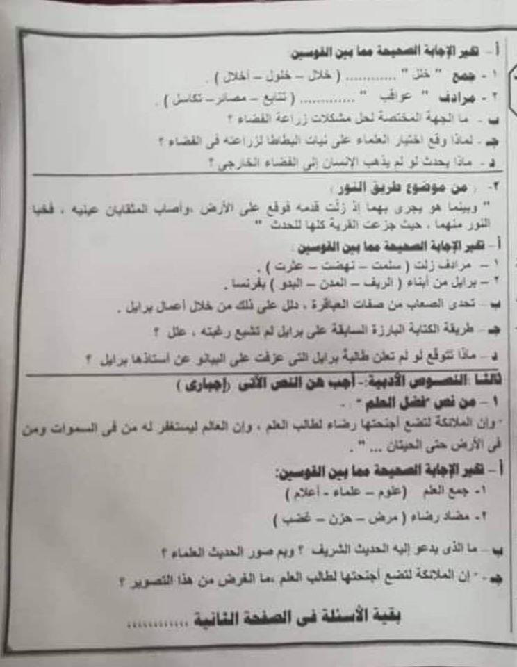 امتحان اللغة العربية للصف الثالث الاعدادي ترم أول 2020 محافظة المنوفية 21354