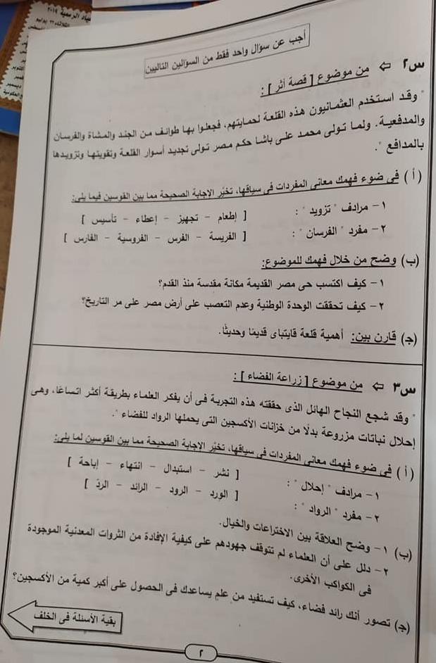 """شكوى من امتحان لغة عربية الإعدادية.. صعب للغايه """"محتاج طالب فاهم أوي عشان يعرف يحل"""" 21356"""