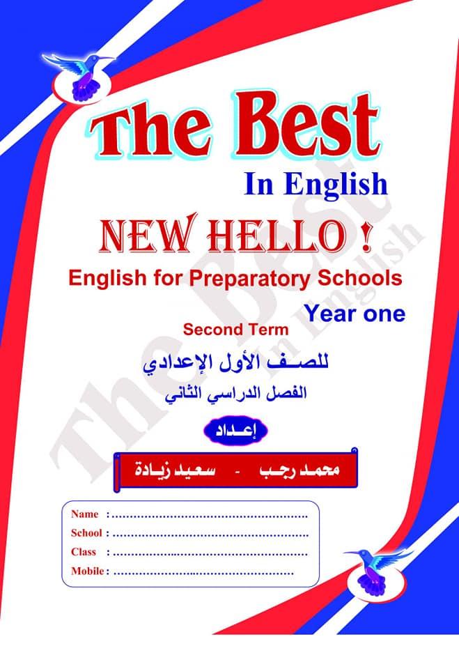 مذكرة اللغة الانجليزية للصف الاول الاعدادى الترم الثانى 2020 المنهج الجديد 21361